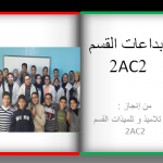 Picture 2AC2